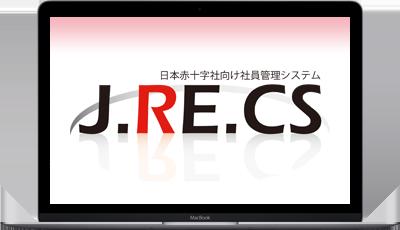 日本赤十字社向け社員管理システム