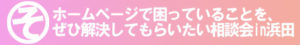 ホームページで困っていることを、ぜひ解決してもらいたい相談会in浜田