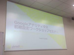 Googleアナリティクス初期設定ワークショップセミナー